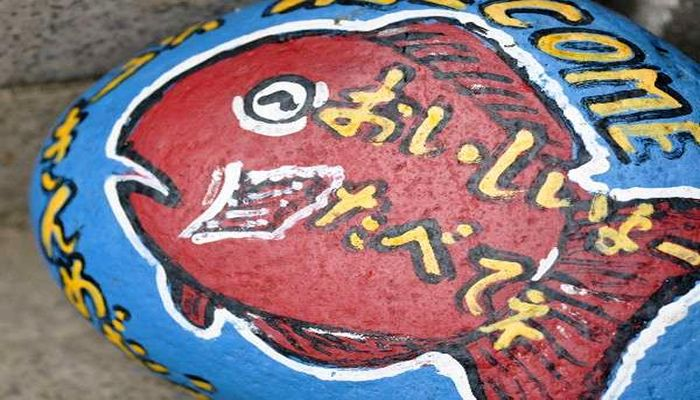 金目鯛の表札
