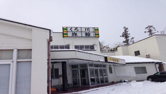 くろ川旅館
