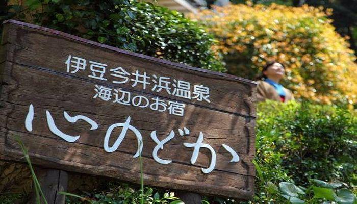 今井浜温泉 心のどか