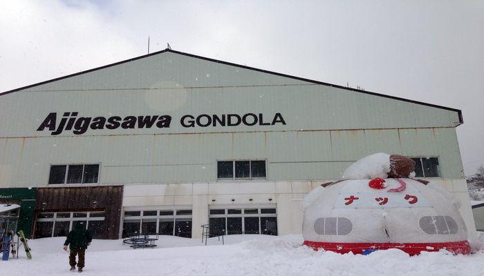 鰺ヶ沢スキー場(スキーセンター)