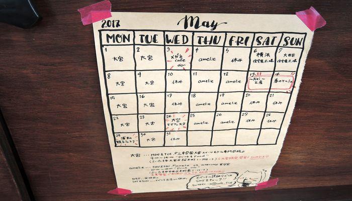 移動カフェ・カフェフラット|営業カレンダー