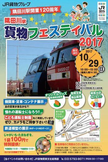 隅田川駅貨物フェスティバルのチラシ