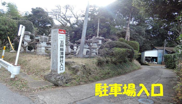五所駒瀧神社(入口)