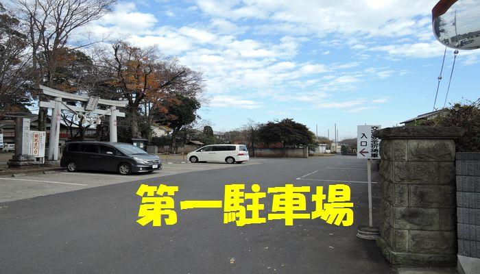 一言主神社(第一駐車場)