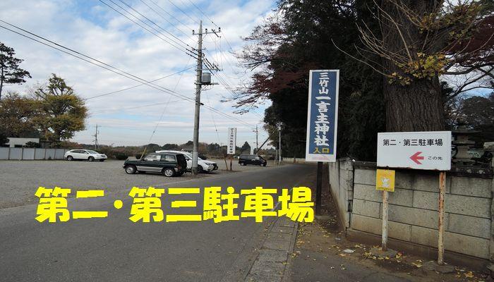 一言主神社(第二・第三駐車場)