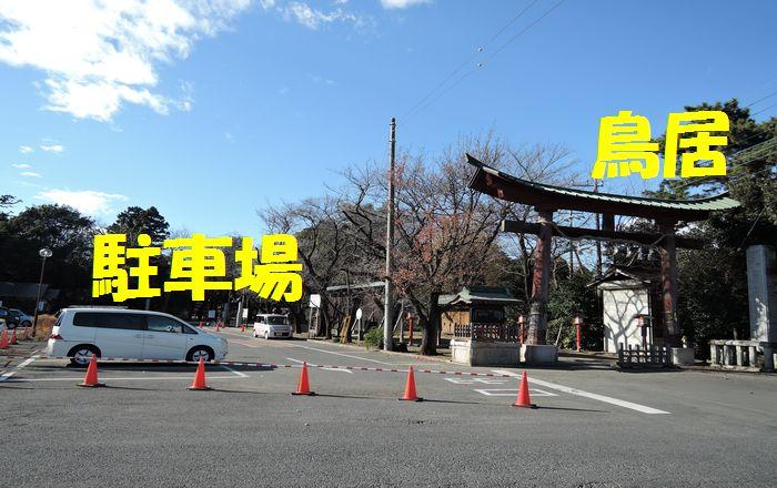 鷲宮神社(駐車場)
