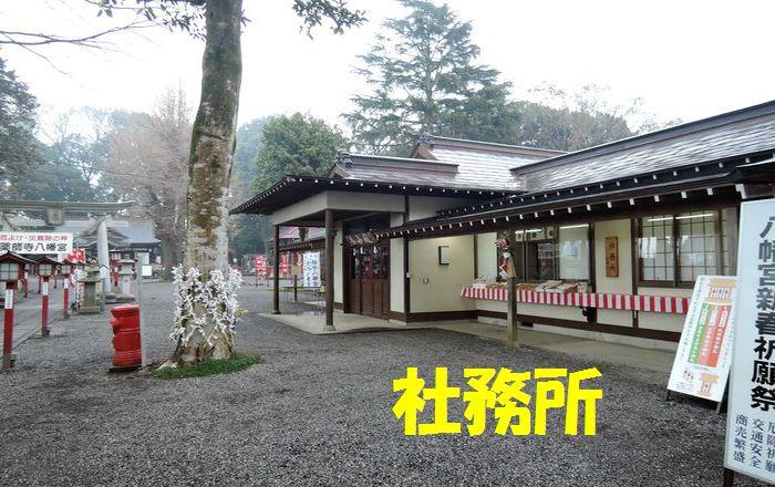 薬師寺八幡宮(社務所)