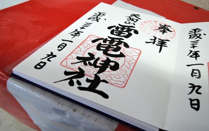 天狗山雷電神社(御朱印)