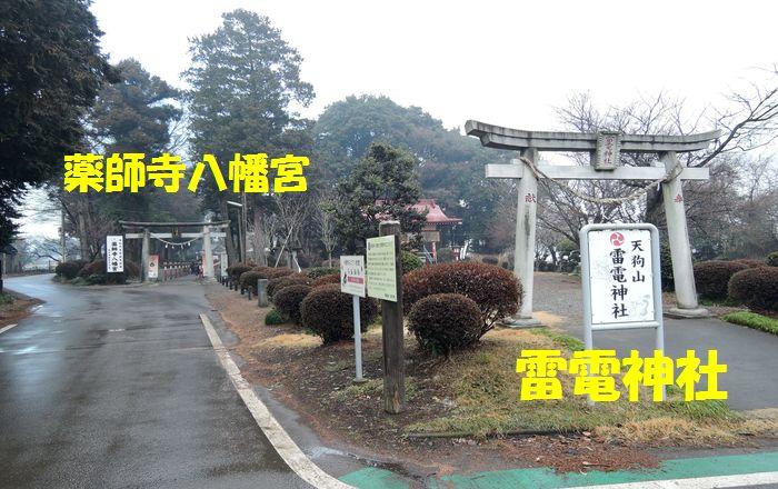 天狗山雷電神社の鳥居