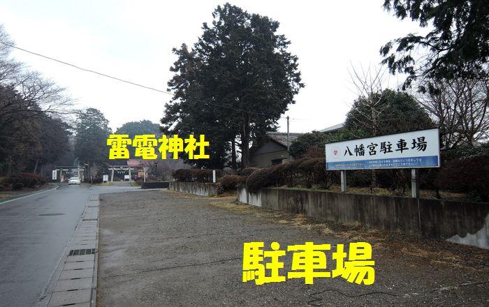 天狗山雷電神社(駐車場)
