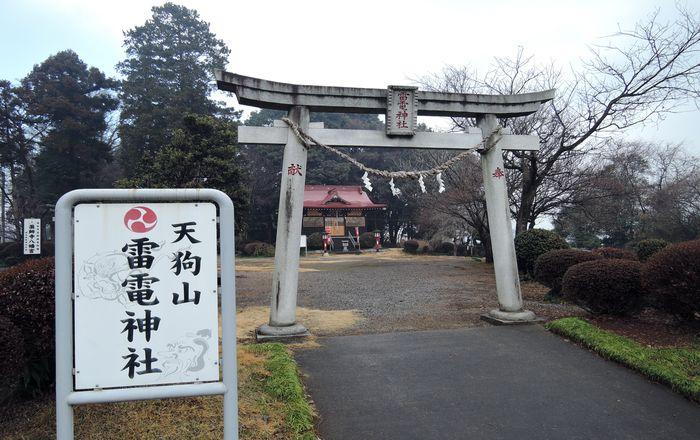天狗山雷電神社(鳥居)