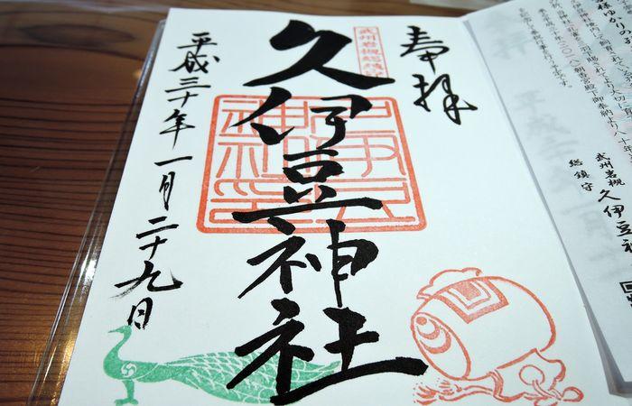 岩槻久伊豆神社の御朱印