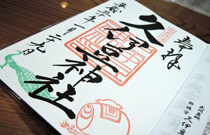 御朱印(岩槻久伊豆神社)