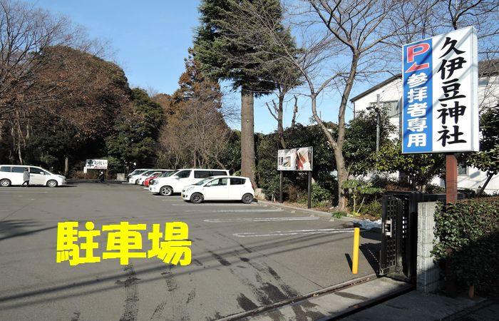 岩槻久伊豆神社の駐車場