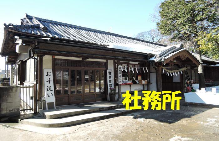 春日部八幡神社の社務所
