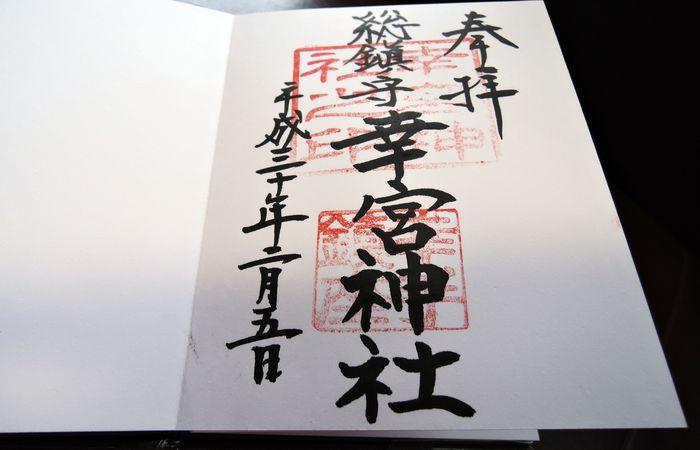 幸宮神社の御朱印