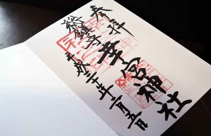 御朱印(幸宮神社)