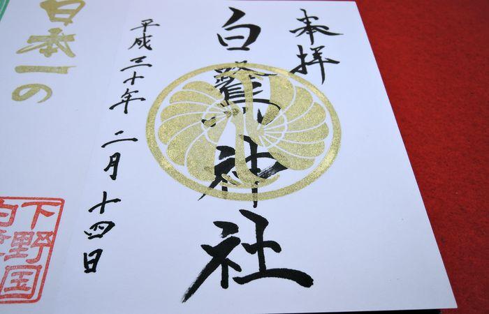 白鷺神社の御朱印(二面)