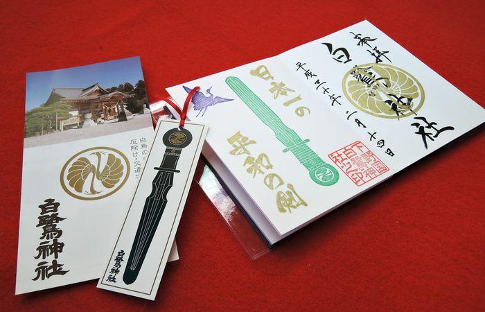 白鷺神社の御朱印とパンブレット