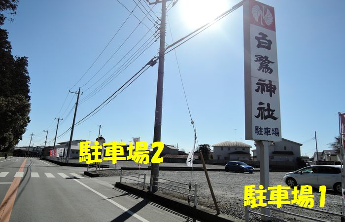 白鷺神社の駐車場