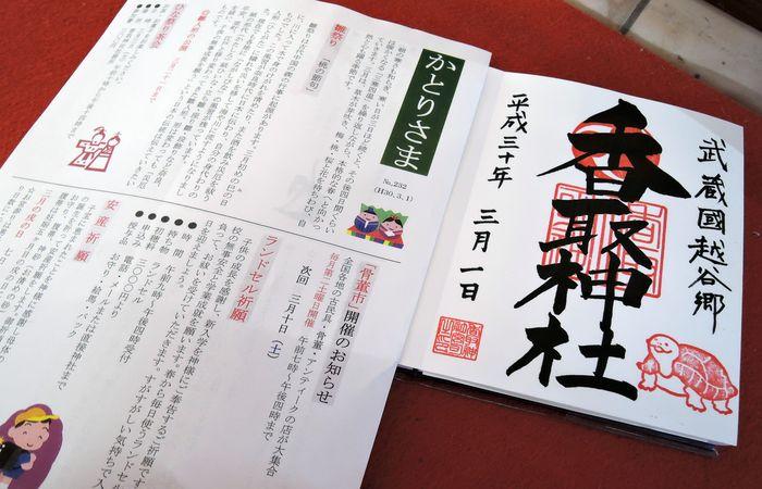 越谷香取神社の御朱印と行事のお知らせ(かとりさま)