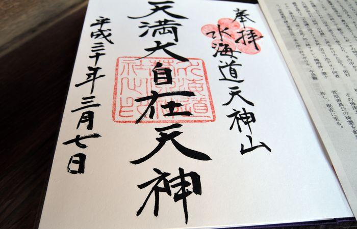 水海道天神社の御朱印