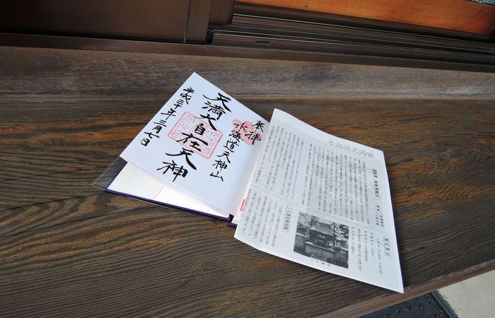 水海道天神社の御朱印と印刷物