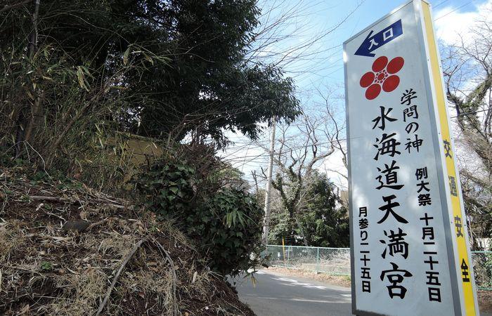水海道天神社の看板