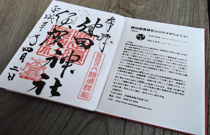 御朱印(健田須賀神社)