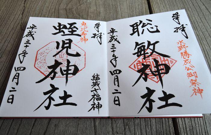 御朱印(蛭児神社・聡敏神社)