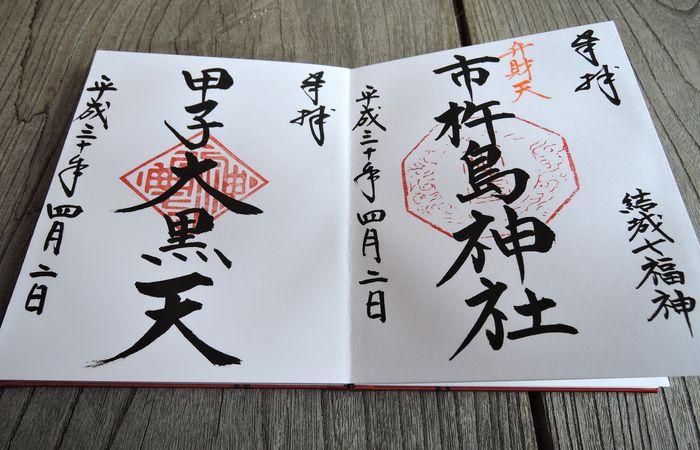 御朱印(甲子大黒天・市杵嶋神社)