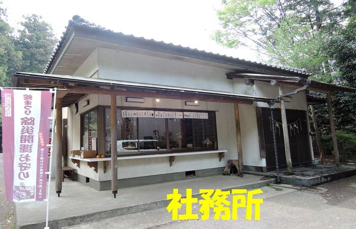 間々田八幡宮の社務所