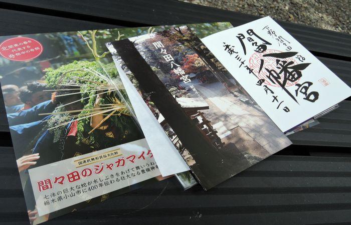 間々田八幡宮の御朱印と印刷物
