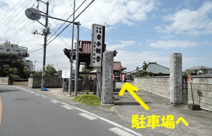 駐車場入口(満福寺)