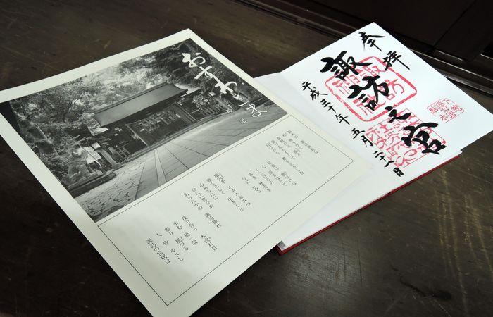 諏訪神社の御朱印とパンフレット