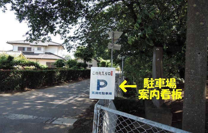 駐車場への看板