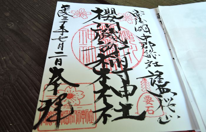 櫻川磯部稲村神社の御朱印