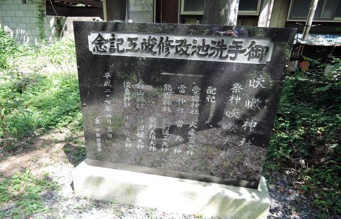 咳嗽神社(記念碑)