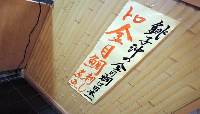 銚子沖の金目鯛は日本一