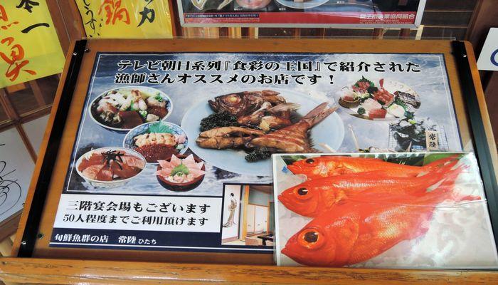 テレビで紹介された漁師料理の宿