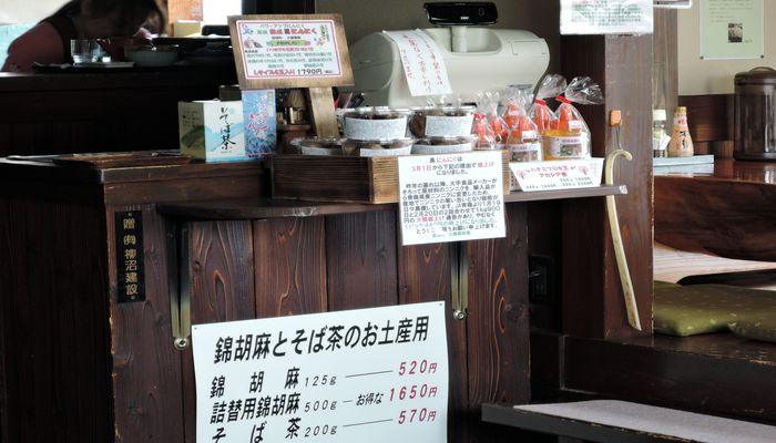 福寿庵のお会計