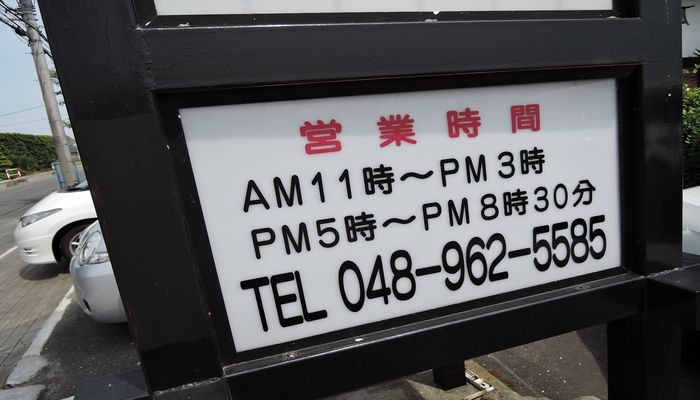 福寿庵の住所