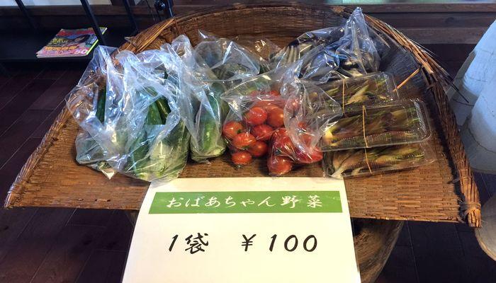 おばあちゃん野菜