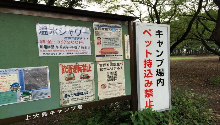 キャンプ場の看板