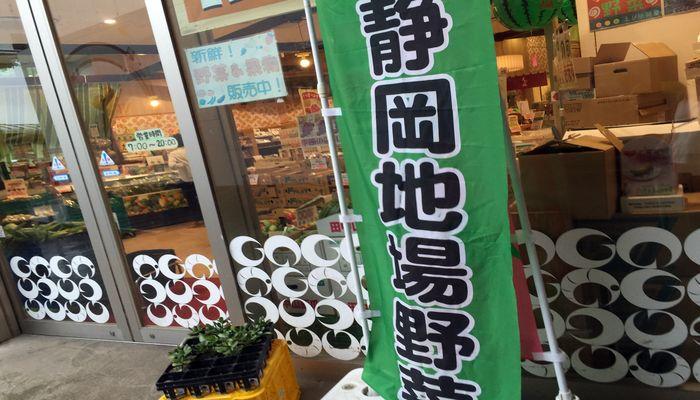 静岡地産マーケット