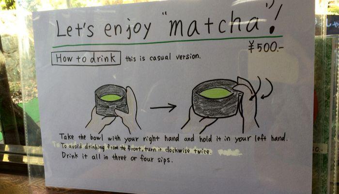 抹茶の解説