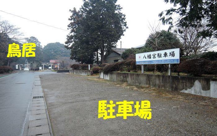 薬師寺八幡宮(駐車場)