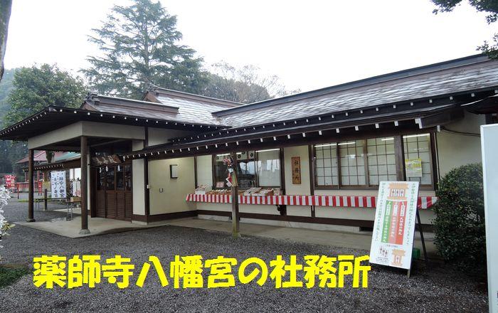 薬師寺八幡宮の社務所