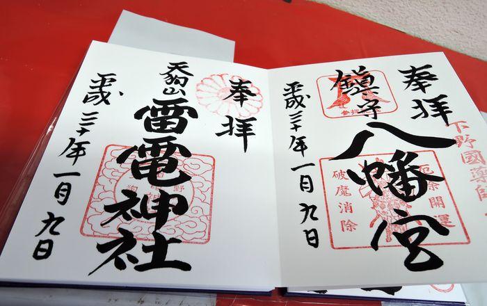 天狗山雷電神社と薬師寺八幡宮の御朱印
