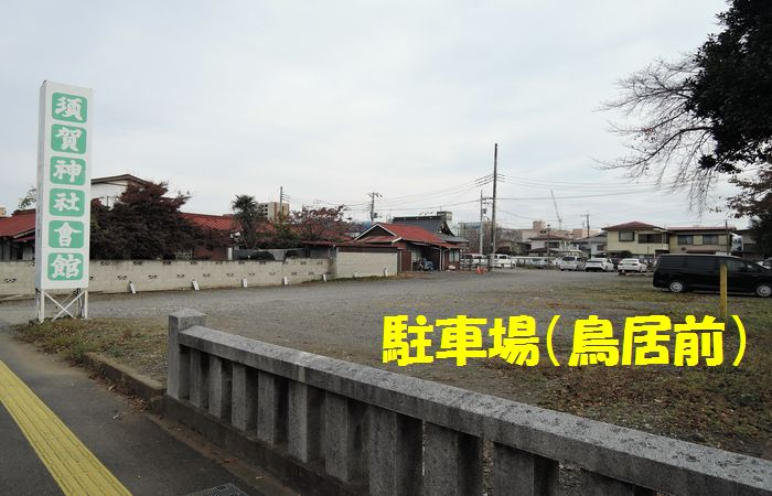 須賀神社の駐車場(鳥居前)